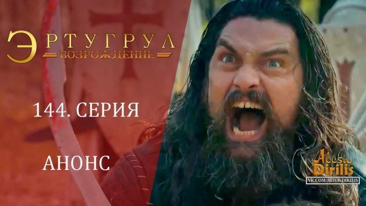 Эртугрул. 144 серия. анонс на русском. Озвучка turok1990