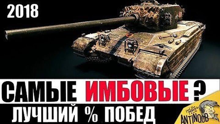 #AnTiNooB: 📺 7 ТАНКОВ НА КОТОРЫХ ИГРОКИ ВСЕГДА ПОБЕЖДАЮТ! Лучшие в World of Tanks! #видео