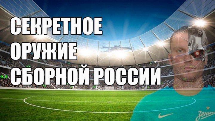 «Голевая машина» России