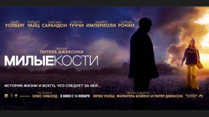 Милые кости. (2009) Фэнтези, триллер, драма, детектив. (трейлер и фильм)