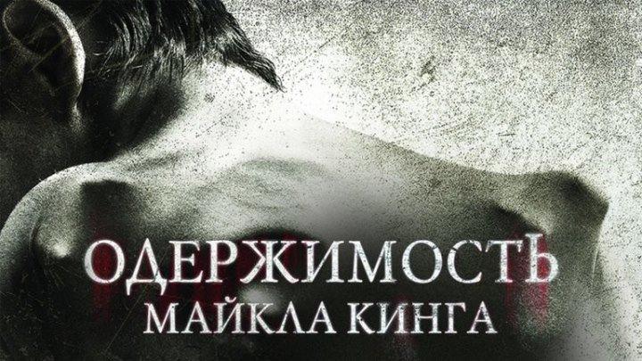 Одержимость Майкла Кинга (2014)