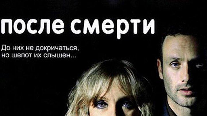 После смерти / Afterlifes / 02e02 / 2016 / 16+Afterlife.s02e02.DVDRip.Rus.Eng.Gravi-TV