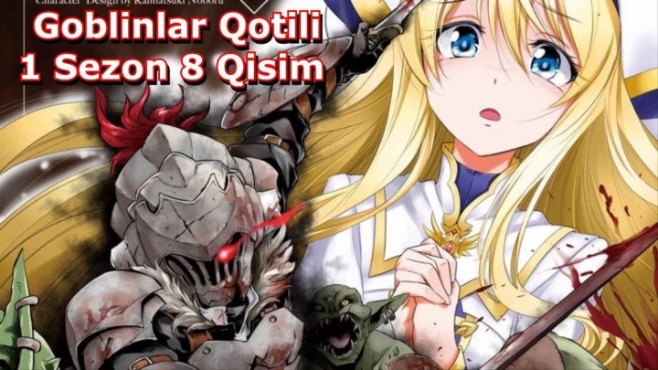 Goblinlar Qotili 1 Fasil 8 qisim 8 - 12 ( O'zbek Tilida Anime Multfilm )