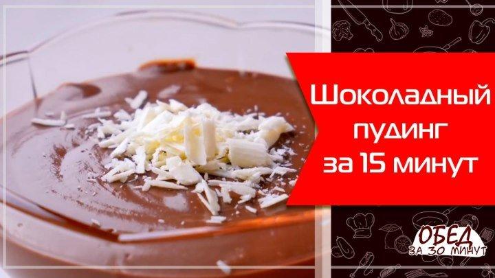 Шоколадный пудинг за 15 минут