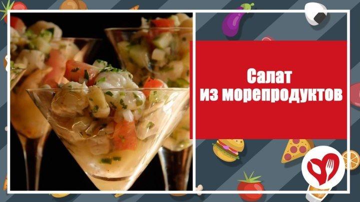 """""""Морской"""" салат"""