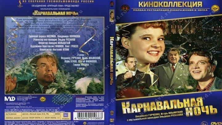 Карнавальная ночь (Эльдар Рязанов) [1956, музыкальная комедия]