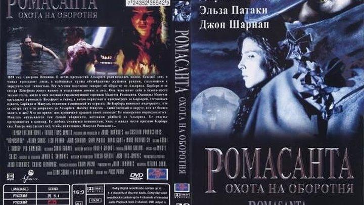 Ромасанта Охота на оборотня (2004)