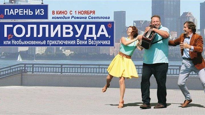 Парень из Голливуда, или Необыкновенные приключения Вени Везунчика (2018) TS