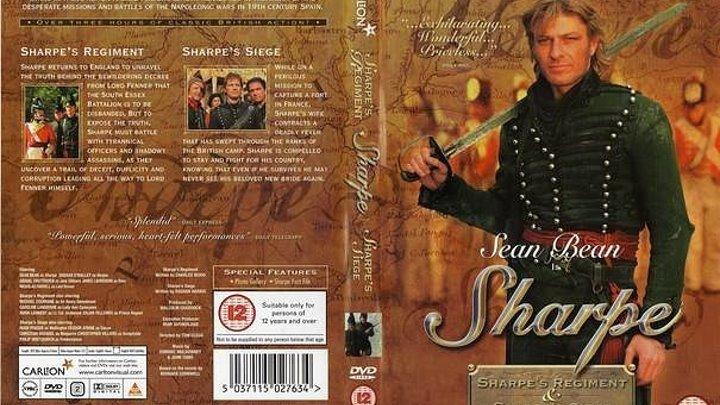 Осада Шарпа (1996)