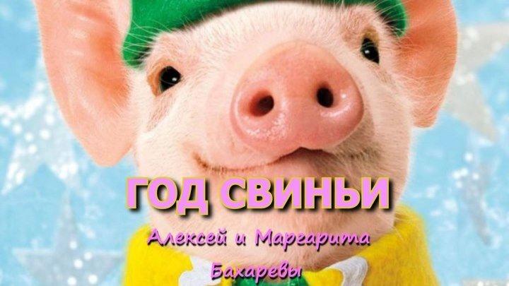 """Песня на Новый год """"ГОД СВИНЬИ"""" Алексей и Маргарита Бахаревы"""