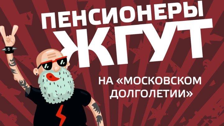 """Пенсионеры жгут на """"Московском долголетии"""""""