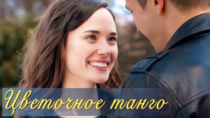 Цветочное танго (Фильм 2018) Мелодрама