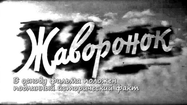 «Жаворонок» (советский фильм о войне)