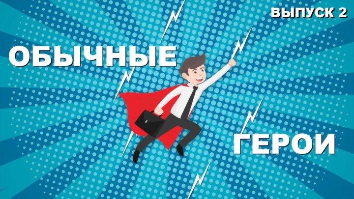 Обычные герои - Выпуск 2