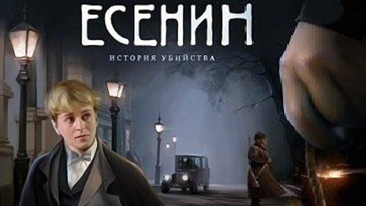 ЕСЕНИН (3 Серия Драма-Триллер-Криминал Россия-2ОО5г. ) Сериал