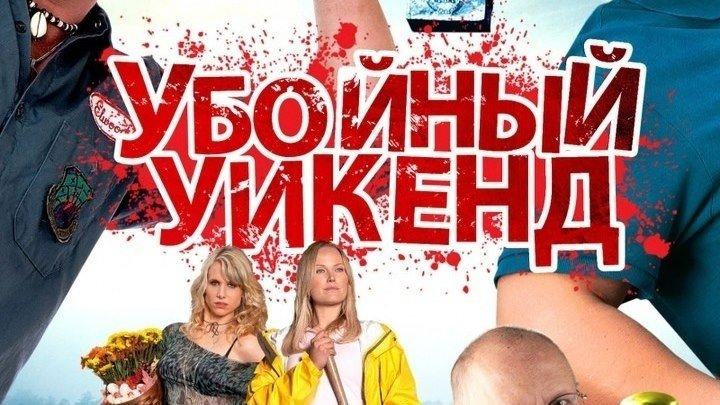 Убойный уикенд (2013) комедия
