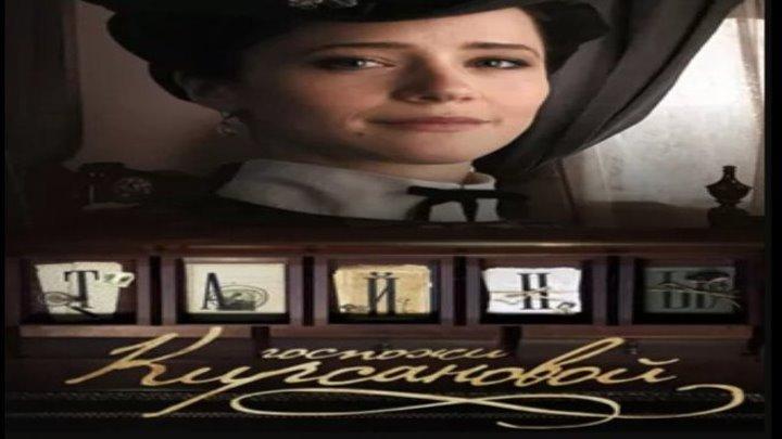 Тайны госпожи Кирсановой, 2018 год / Серии 25-28 из 50 (детектив) HD