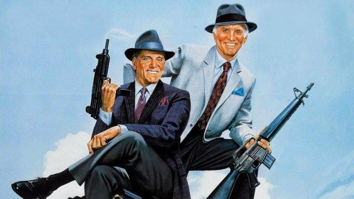 Крутые парни (комедия с Бертом Ланкастером и Кирком Дугласом) | США, 1986