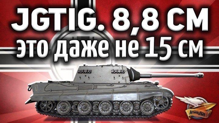 #Amway921WOT: 📝 📺 8,8 cm Pak 43 Jagdtiger - Колесница сатаны - Танк для мазохистов - Гайд #гайд #видео