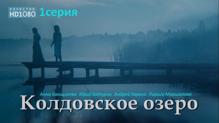 🎬 Колдовское озеро • 1серия (Россия\HD1О8Ор) Детектив \ 2О18г