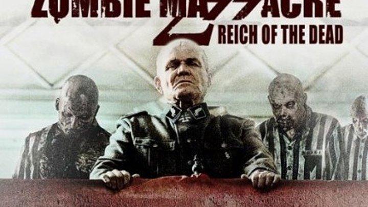 Резня зомби 2 Рейх мёртвых Zombie Massacre 2 Reich of the Dead, 2015