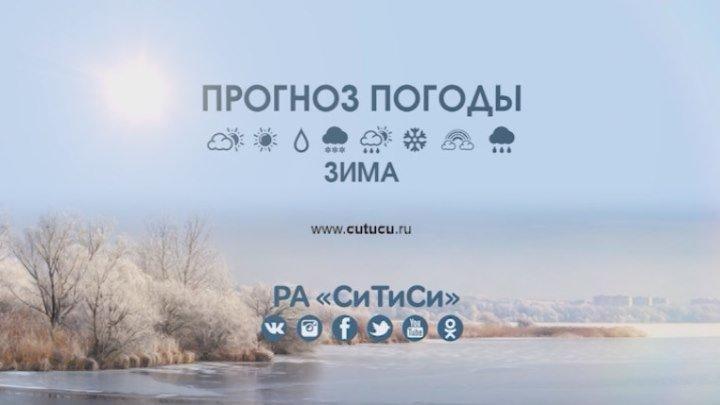 Прогноз погоды на 11.12.18