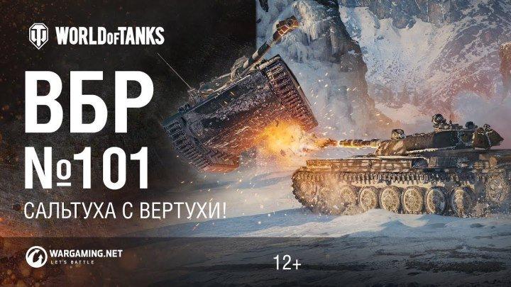 #Wargaming: 📺 ВБР №101. Сальтуха с вертухи! #видео