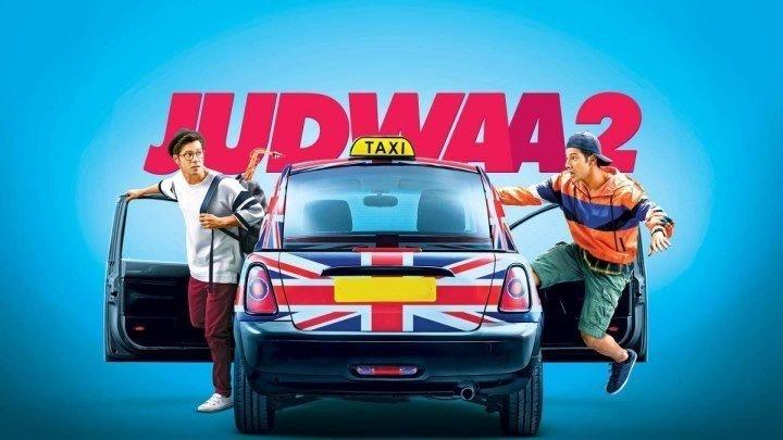 Беспечные близнецы 2 Judwaa 2 (2017). боевик, комедия ( Индия)