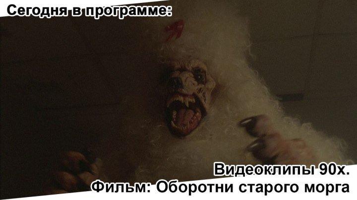 Клипы 90х + Фильм: Оборотни старого морга, 1991