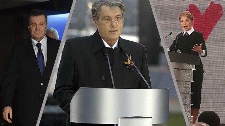 Код доступа. Ющенко, Тимошенко, Янукович. Украинское танго втроем (2018) DOK-FILM.NET