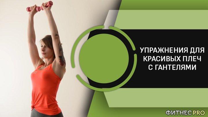 Упражнения для красивых плеч