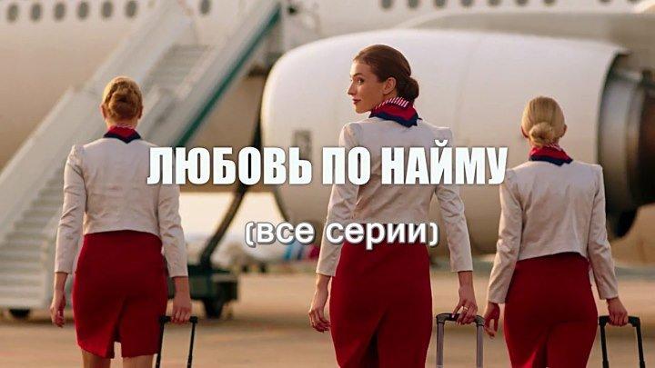 Русский сериал «Любовь по найму» (все серии)