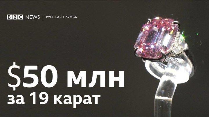 """Бриллиант """"да Винчи"""": кто и почему заплатил за камень 50 млн долларов?"""