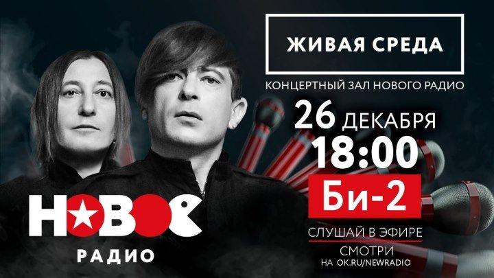 "Новое Радио. ""Живая Среда"": Би-2"