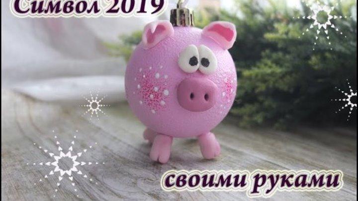 Символ года 2019 своими руками_ свинка из елочного шарика мастер класс