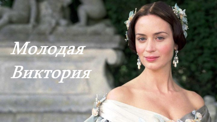 Молодая Виктория / The Young Victoria / 2009 / BDRip (1080p)