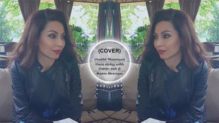MARINE PETROSYAN - Mard Sirely, Amen Mardu Ban Chi (Cover, MARTIN MKRTCHYAN) /Music Audio/ (www.BlackMusic.do.am) 2019