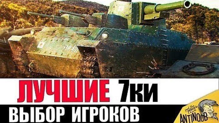 #AnTiNooB: 📺 ЭТИ 7ки КАЧАЮТ ВСЕ! ЛУЧШИЕ ТАНКИ 7лвл в World of Tanks? #видео