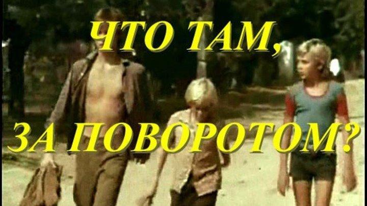 """х/ф """"Что там, за поворотом?"""" (1980)"""