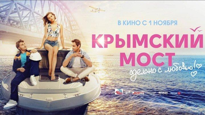 Крымский мост. Сделано с любовью! HD(драма, комедия)2018
