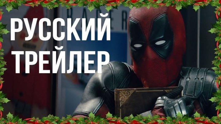 Жил-был Дэдпул - Трейлер на русском - FULL HD