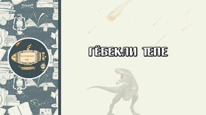 Гёбекли Тепе