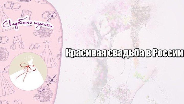 Красивая свадьба в России