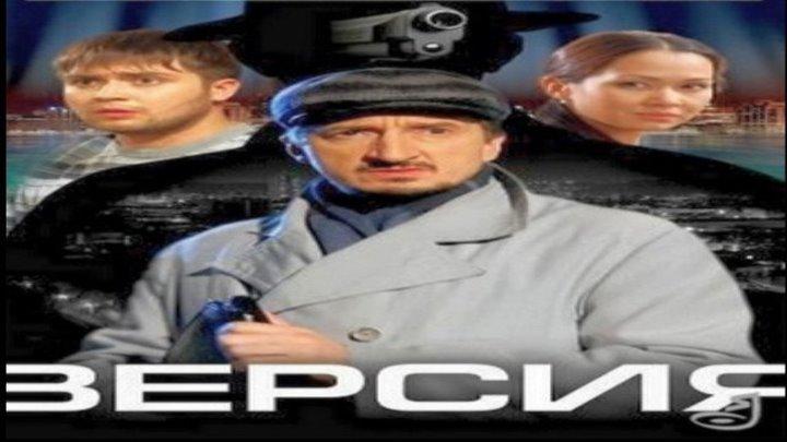 Версия / Серии 9-12 из 12 (детектив, криминал) HD