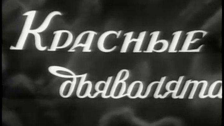 """"""" Красные дьяволята """" ( первый истерн . 1923 )"""