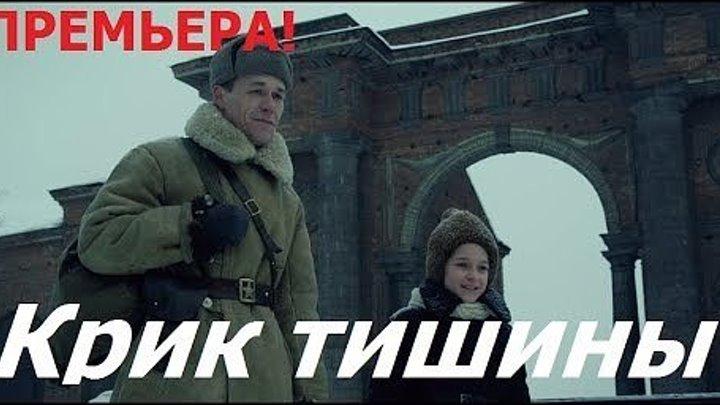 Крик тишины (Россия 2019 HD) Военный фильм, Социальная драма