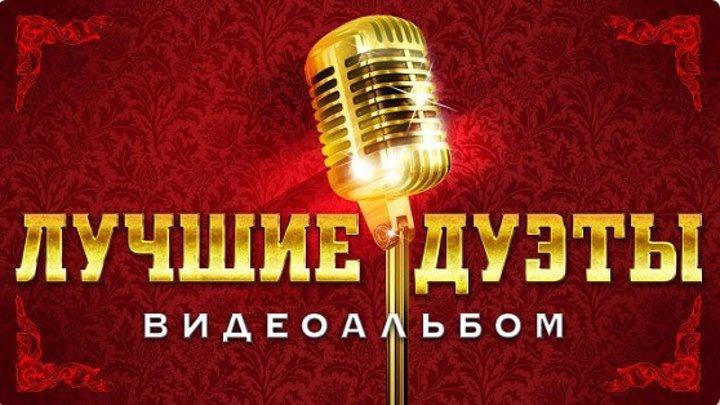 Лучшие дуэты - ВИДЕОАЛЬБОМ