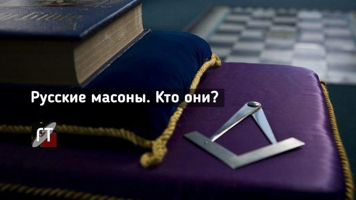 Масоны России