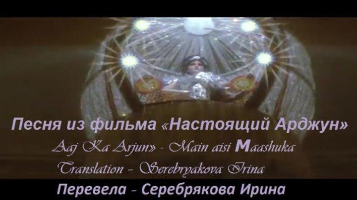 Настоящий Арджун / Aaj Ka Arjun (русс. субтитры) - Main aisi Мaashuka