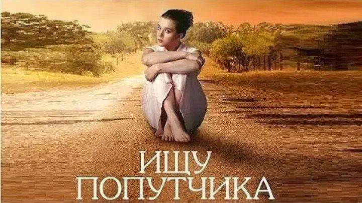 Ищу попутчика (2013)